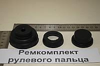 Ремкомплект рулевого пальца МТЗ