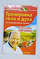 """Книга: Мирзакарим Норбеков, """"Тренировка тела и духа"""""""