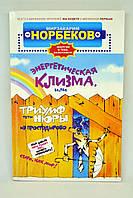 """Книга: Мирзакарим Норбеков, """"Энергетическая клизма, или триумф тети Нюры из Простодырово"""""""