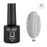 Гель-лаки UK.Nail 8 мл №216