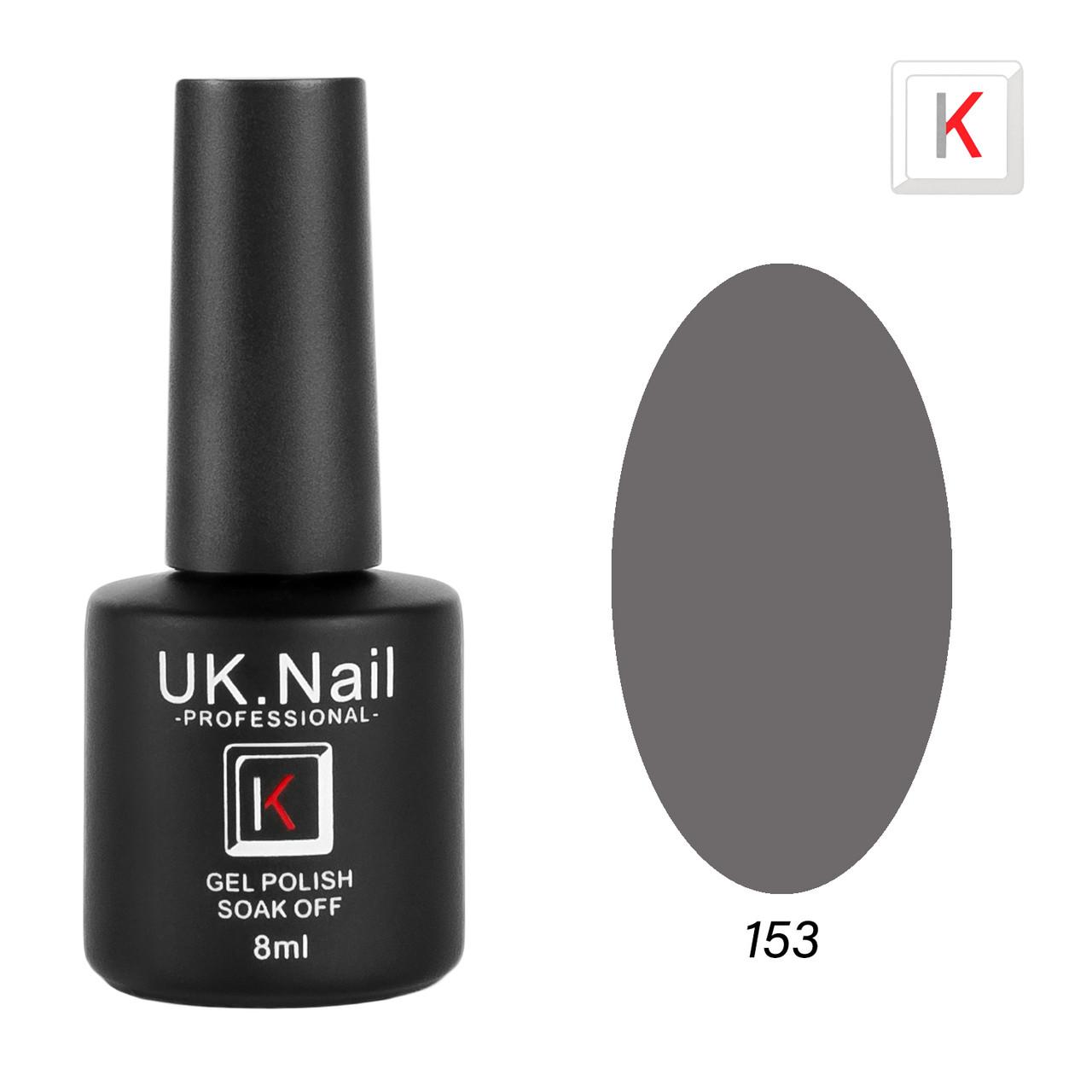 Гель-лаки UK.Nail 8мл №153