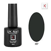 Гель-лаки UK.Nail 8мл №157