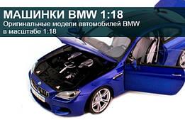 Оригинальные модели автомобилей BMW масштаб 1:18