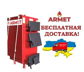 Котлы твердотопливные ARMET PRO 10-25 кВт