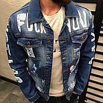 Мужской джинсовый пиджак Fuck You (синий), фото 4