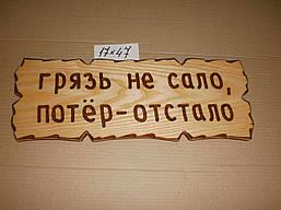 """Табличка """"Грязь не сало, потёр - отстало"""" №24"""