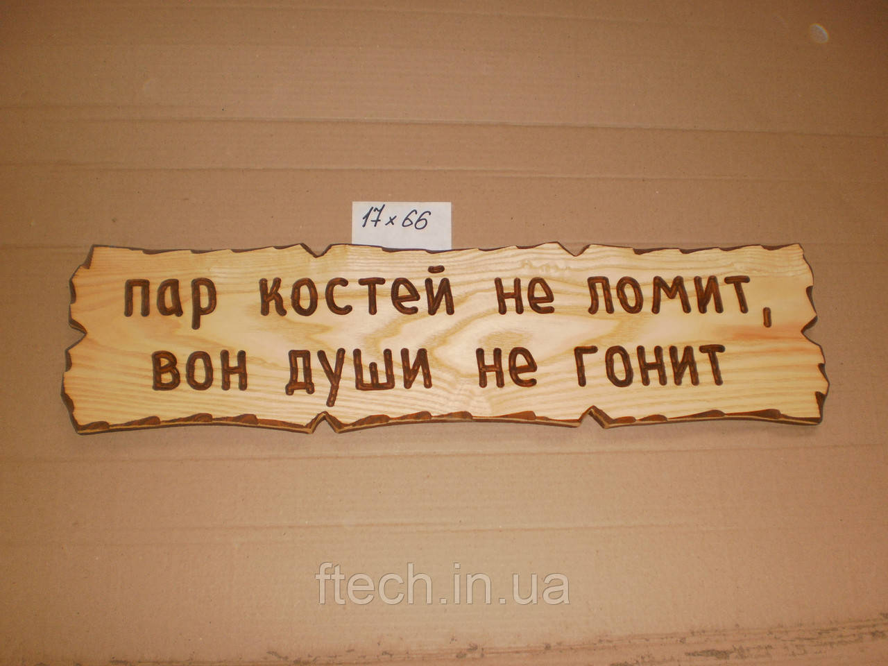 "Табличка ""Пар костей не ломит, вон души не гонит"" №50"
