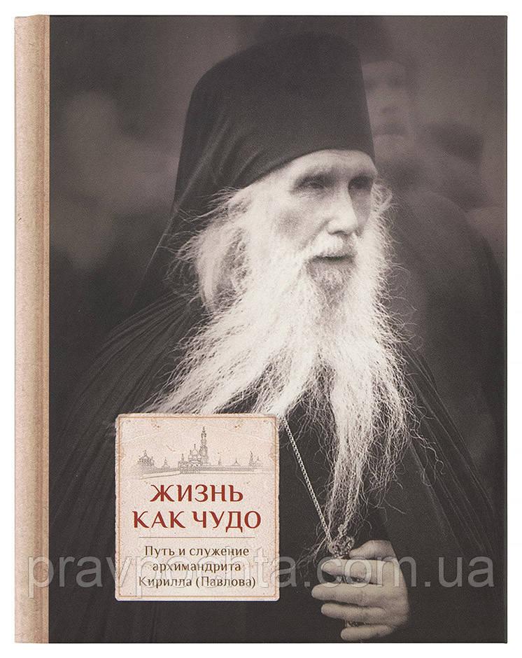 Жизнь как чудо: Путь и служение архимандрита Кирилла (Павлова). Священник Димитрий Трибушный