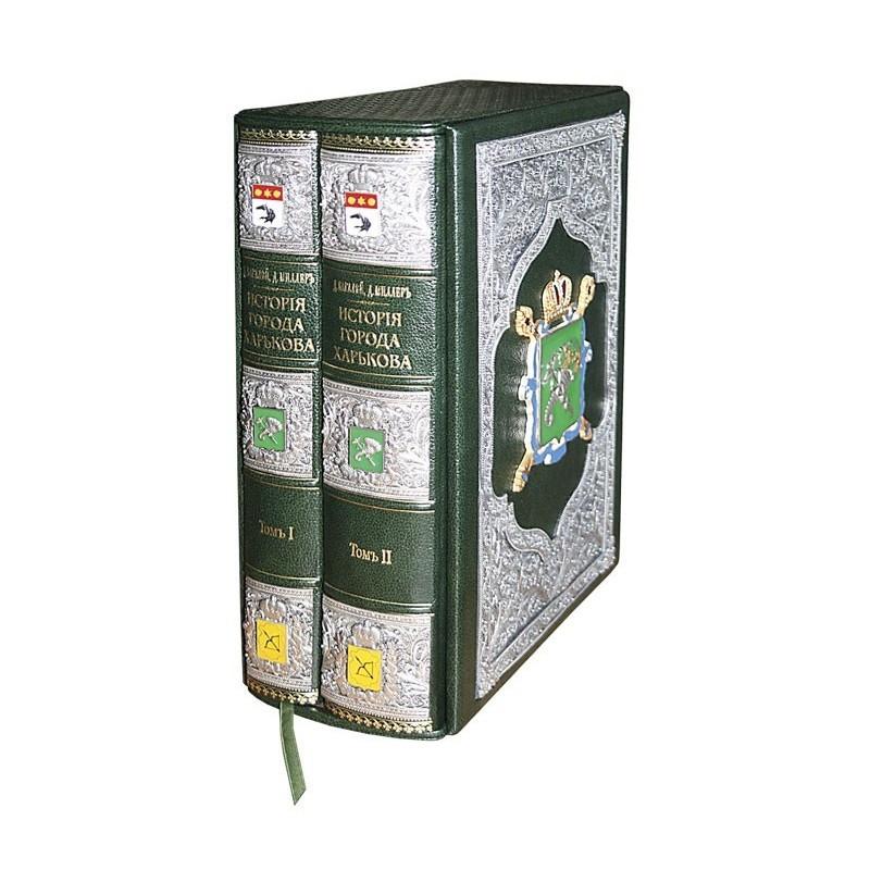 """Книга в шкіряній палітурці і подарунковому футлярі """"Історія міста Харкова"""" Багалій Д. І. і Міллер Д. П."""