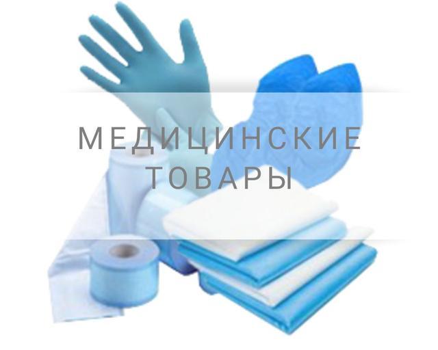 Товары медицинского предназначения