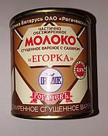"""Молоко сгущенное вареное с сахаром """"Егорка"""" 2.5% Рогачев Беларусь"""