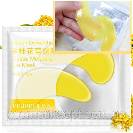 Патчи Images Golden Osmanthus  ( ЗОЛОТОЙ ОСМАНТУС) Crystal Moisture Eye Mask