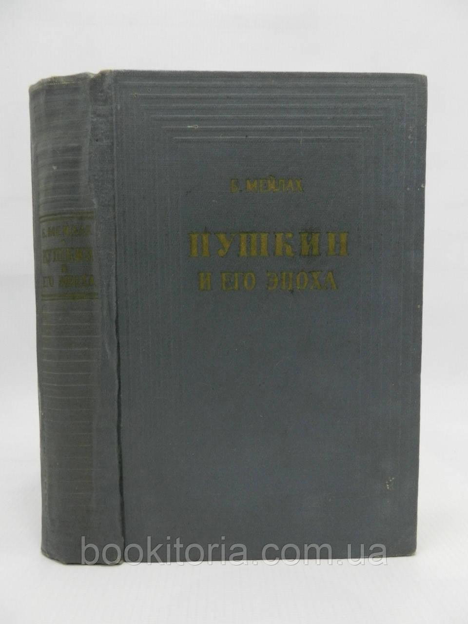 Мейлах Б. Пушкин и его эпоха (б/у).