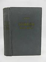 Мейлах Б. Пушкин и его эпоха (б/у)., фото 1