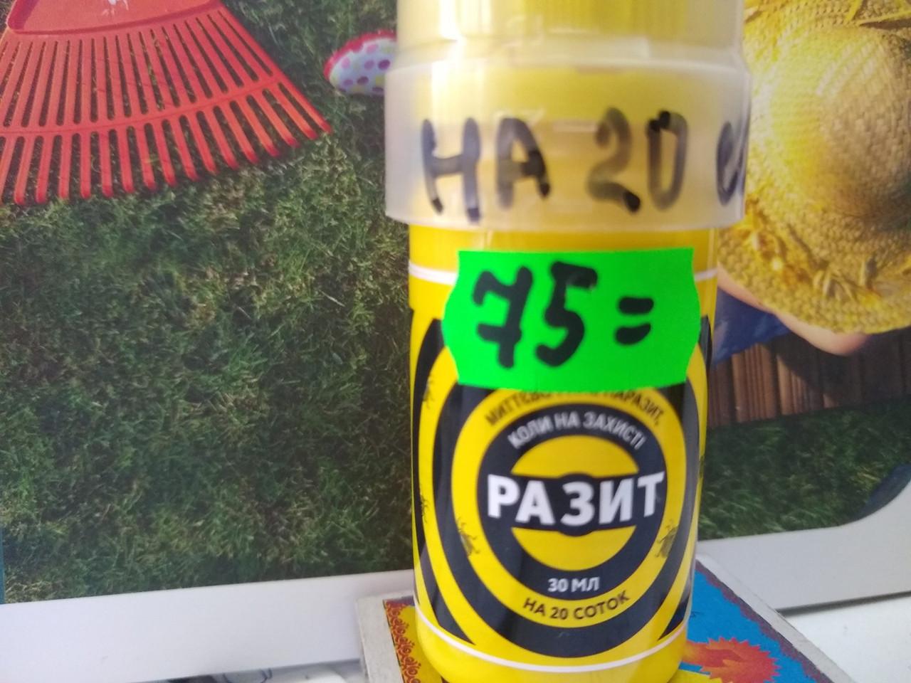 """Трехкомпонентный универсальный инсектицид """"Разит"""" 30 мл на 20 соток, Украина"""