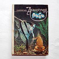 """Книга """"Акваріумні риби"""" Шереметьєв І.І."""