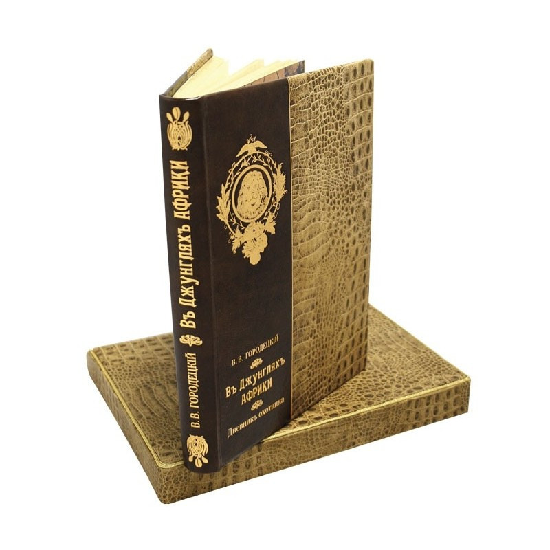 """Книга в шкіряній палітурці і подарунковому футлярі """"У джунглях Африки"""" Городецький"""