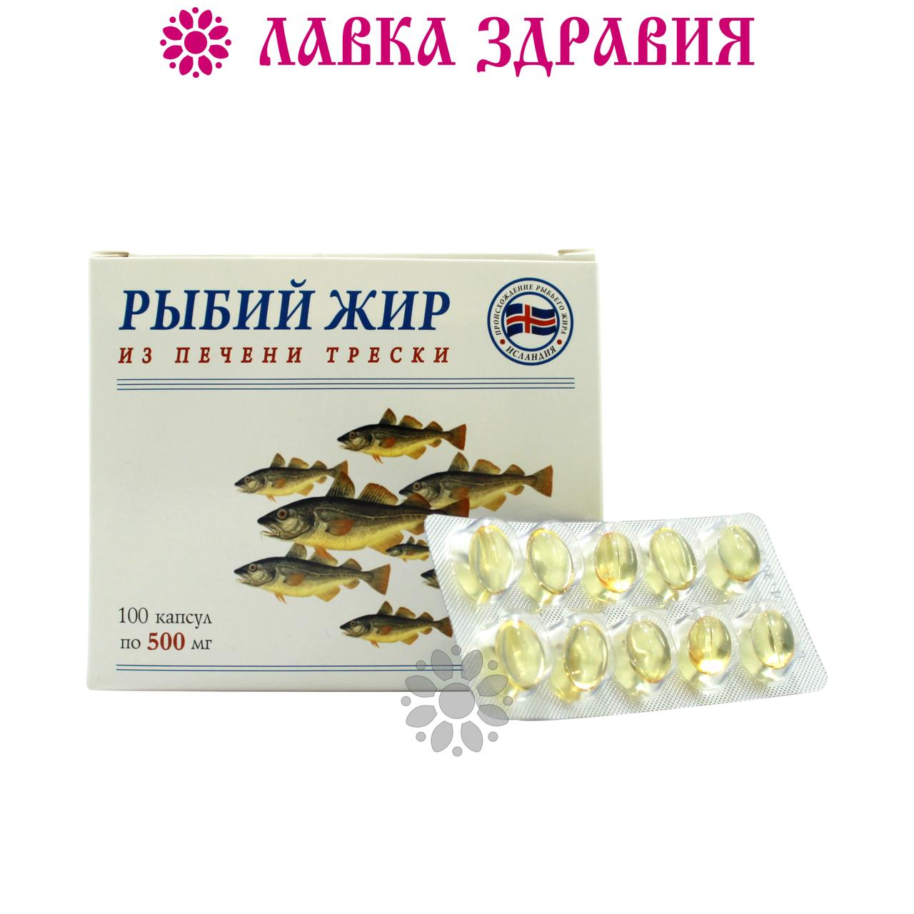 Рыбий жир из печени трески, 100 капсул по 500 мг, Исландия-Украина
