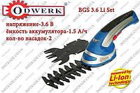Аккумуляторные ножницы для травы и кустов Odwerk  BGS 3.6 Li Set
