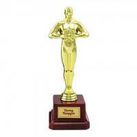 Статуэтка Оскар подарочная 19 см с надписью