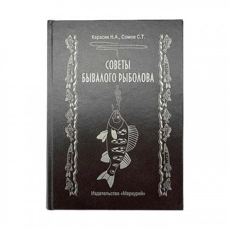Книга-шкатулка с рюмками Советы бывалого рыболова