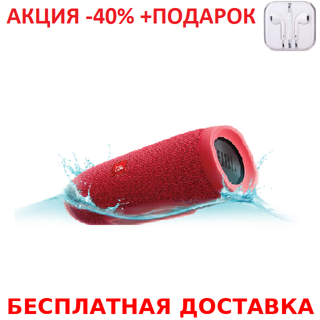 JBL Charge 3 Red Originalsize жбл 3 Красный портативная колонка акустика Блютуз оид сдшз срфкпу чекуту+Науш