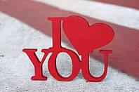 "Объемное  буквы  ""I Love You"""
