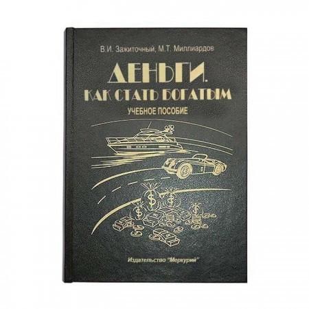 Книга-шкатулка с рюмками Как стать богатым
