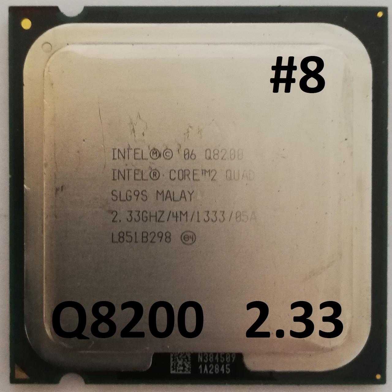 Процессор ЛОТ#8 Intel® Core™2 Quad Q8200 R0 SLG9S 2.33GHz 4M Cache 1333 MHz FSB Socket 775 Б/У