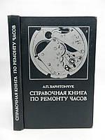 Харитончук А. Справочная книга по ремонту часов (б/у).