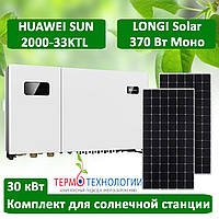 Комплект для солнечной станции 30 кВт Huawei и LONGI Solar