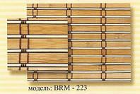 Римские бамбуковые шторы BRM-223 65х140 см