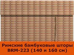 Римские бамбуковые шторы BRM-223 (140 и 160 см)