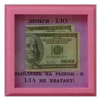 Рамка №2926 Деньги зло