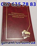 Надрукувати книгу: м'яка обкладинка, формат А6, 100 сторінок, зшивка втачку, тираж 1000штук