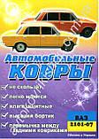 Гумові килимки ВАЗ 21013 1977-1988 ЗРТИ Харків, фото 2