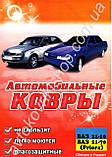 Гумові килимки ВАЗ 2112 1998-2009 ЗРТИ Харків, фото 2