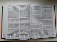 Библейский комментарий. Том 5, фото 3
