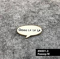 #М001.3 - Музыка Oooo La la La