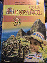 Редько. Береславська. Іспанська мова. 9 клас. К., 2009.
