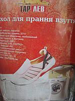 Чехол для стирки обуви