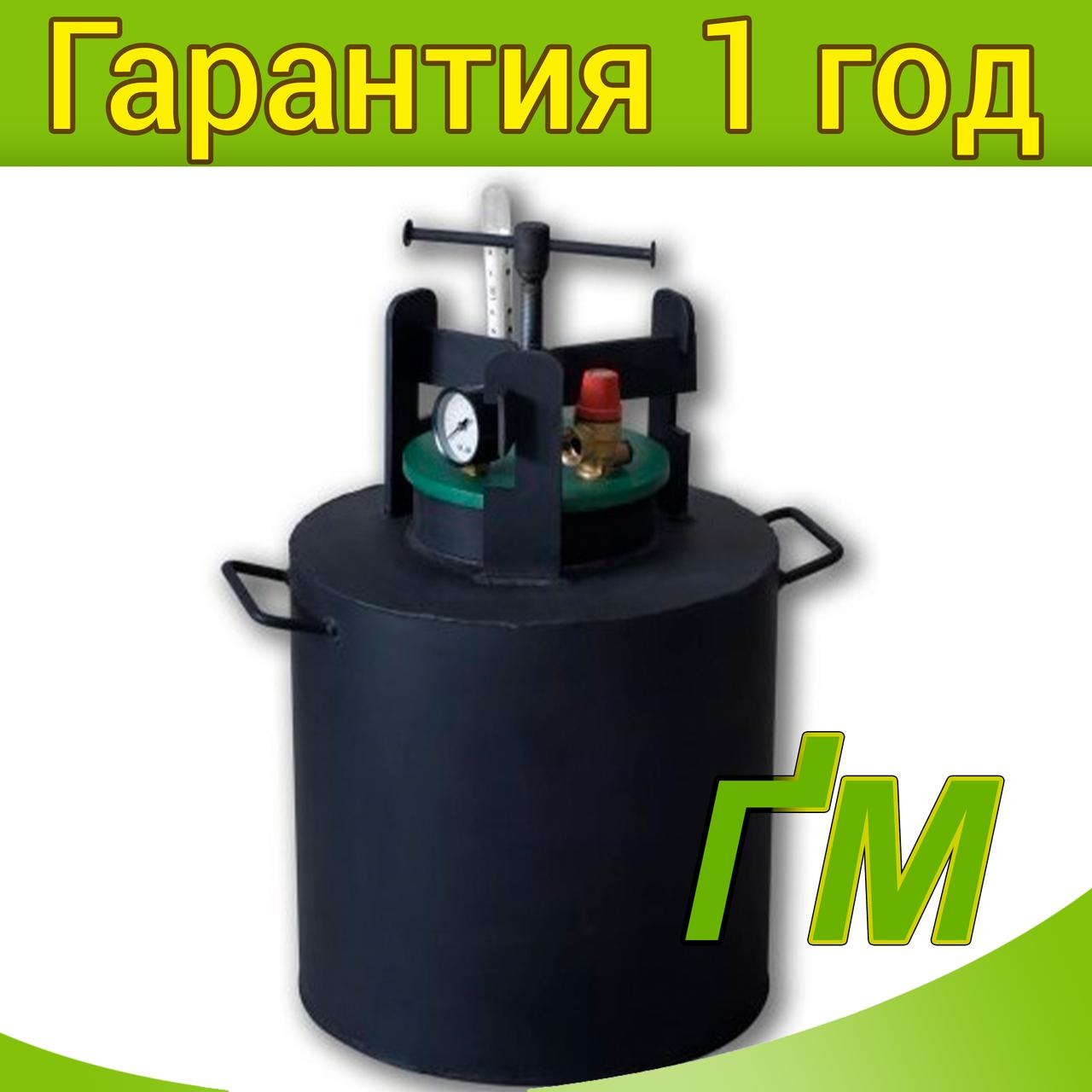 Автоклав ЧМ-16 Люкс (винтовой на 16 банок) + подарок