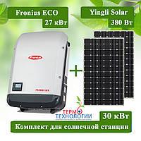 Комплект для солнечной станции 30 кВт  FRONIUS и YINGLI SOLAR