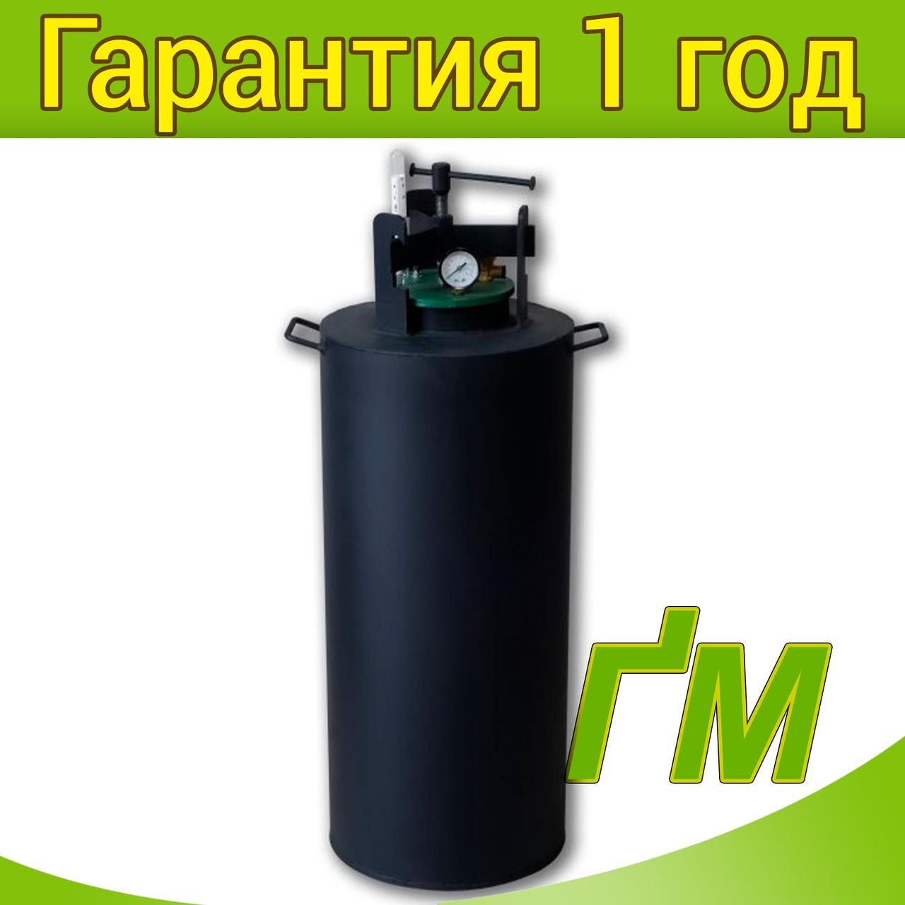 Автоклав ЧМ-44 Люкс (винтовой на 44 банки) + подарок