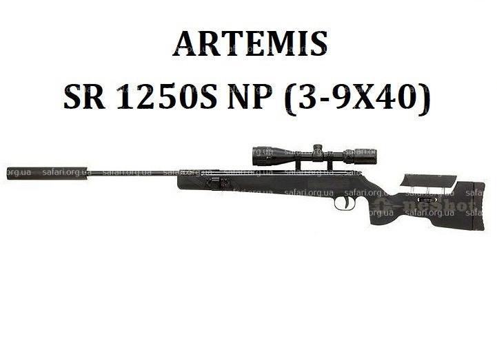 Пневматическая винтовка Artemis SR1250S NP (3-9x40), цена 3 415 грн