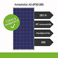 Солнечная панель Amerisolar AS-6P30-285W 5 BB