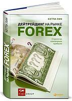Дейтрейдинг на рынке Forex: Стратегии извлечения прибыли Лин К