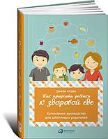 Как приучить ребенка к здоровой еде: Кулинарное руководство для заботливых родителей Огден Д