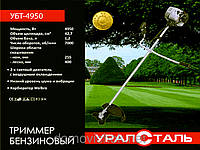Бензокоса Уралсталь professional 4950 ( 3 диска/2 бабины)
