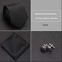 Набор подарочный: галстук, запонки, платок черный GS791, фото 1